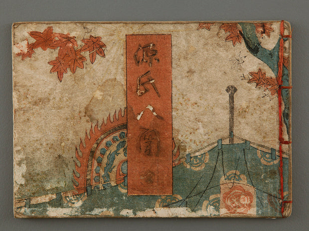 Genji hakkei (but, details are unknown.) / BJ185-717