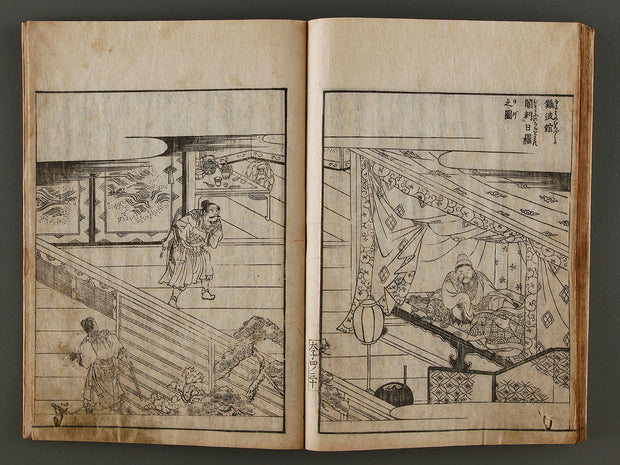 Shotokutaishiden Zue Vol.4 / BJ187-789
