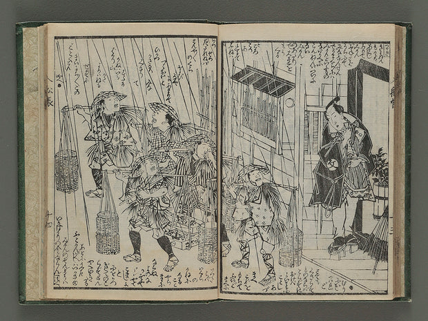 Jinyu keyamura kokiden (but, details are unknown.) / BJ197-918
