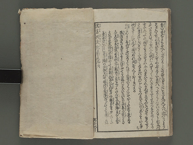 Insho kaikoki Part.9 / BJ196-658