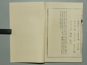 Honzo Zufu Vol.82 / BJ188-979