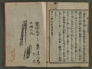 Shijuhachigan Wakun Zue Vol.3 / BJ193-809