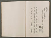 Kojitsu Sosho Shokumon Zue (volume name is unknown) / BJ188-370
