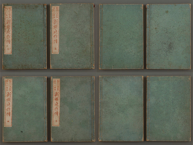 Shinsen niwa tsukuriden Vol.1-4 complete set / BJ185-241