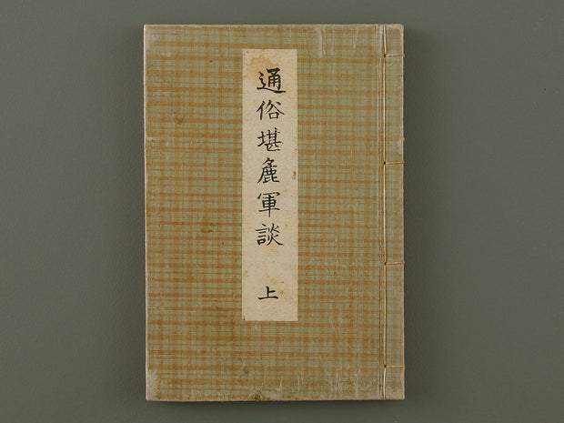 Tsuzoku kanso gundan Vol.1-4 (collection in one volume) / BJ178-822