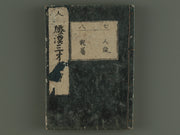 Wakan Sansai Zue Vol.7-8 (collection in one volume) / BJ194-236