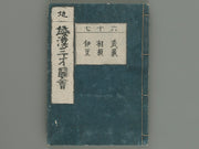 Wakan sansai zue Vol.67 / BJ219-534
