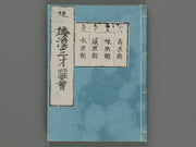 Wakan sansai zue Vol.88-91 (collection in one volume) / BJ209-006