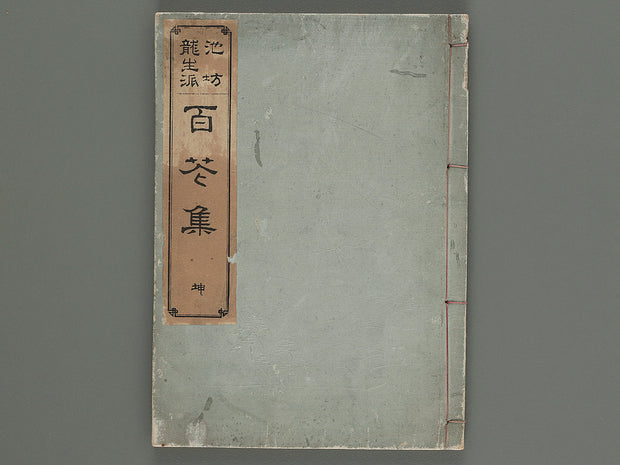 Ryuseiha ikenobo hyakkashu (second half) (not good condition) / BJ217-749