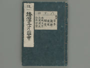 Wakan sansai zue Vol.64 / BJ219-499