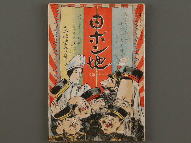 Nipponchi Vol.8 / BJ188-916
