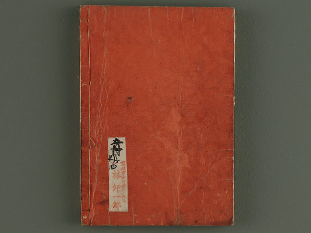 Shijuhachigan Wakun Zue Vol.4 / BJ193-823