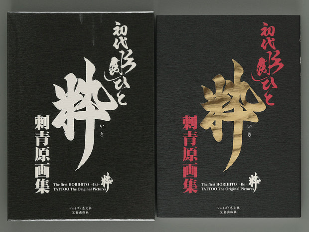 Shodai horihito iki irezumi gengashu (Tatto, the original pictures) / BJ222-677