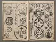 Kosen neuchi cho (jo, chu, ge, collection in one volume) / BJ184-807