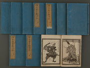 Ehon toyotomi kunko ki Vol.1-10 (complete set of episode8) / BJ188-475