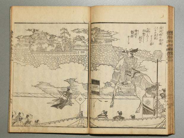 Ehon toyotomi kunko ki, episode1 Vol.4 / BJ163-891