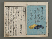 Hanahoso sakuranikki (but, details are unknown.) / BJ182-203