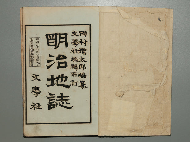 Meiji chishi Vol.2 / BJ172-277