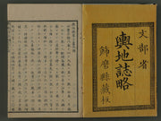 Yochi shiryaku Vol.4 / BJ192-808