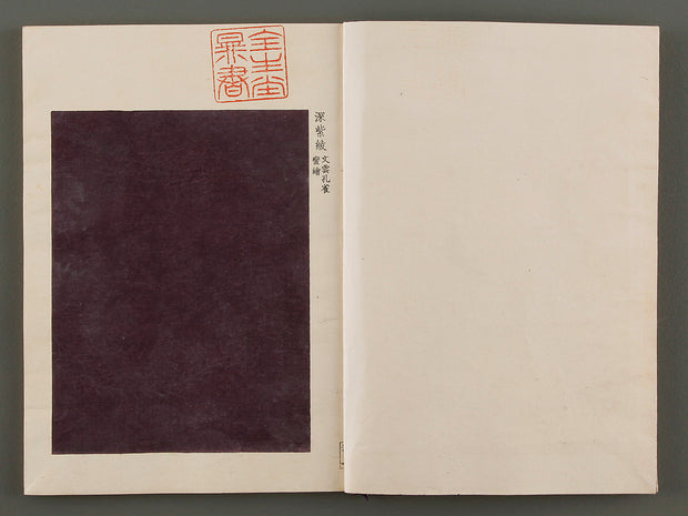 Kojitsu Sosho Shokumon Zue (volume name is unknown) / BJ188-391