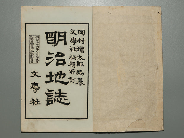 Meiji chishi Vol.4 / BJ172-291