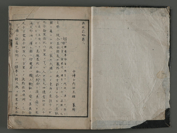 Yochi shiryaku, vol. 2 / bj193 - 830
