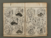 Hakunin isshu (title is unknown) / BJ177-373