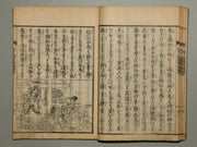 Shijuhachigan wakun zue Vol.4 / BJ166-831