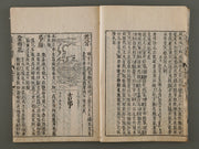 Wakan Sansai Zue Vol.45-46 (collection in one volume) / BJ185-528