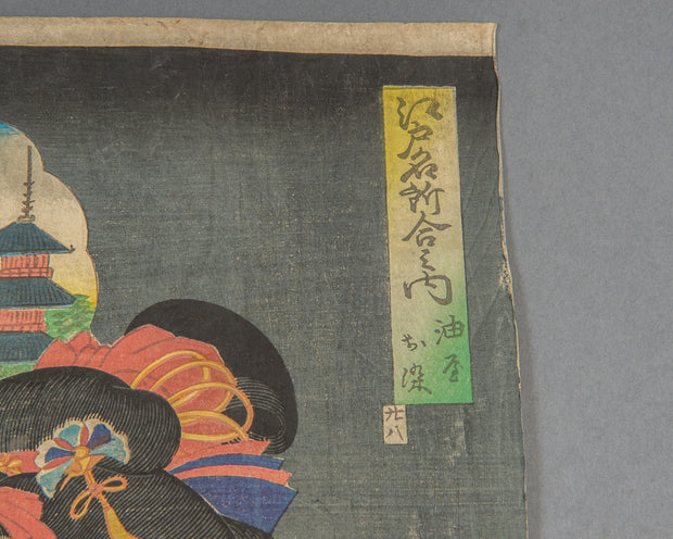 "Famous Views of Edo ""Asakusa"" / BJ187-271"