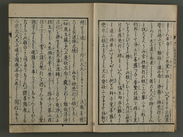 Shijuhachigan Wakun Zue Vol.5 / BJ193-816