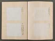 Kojitsu Sosho Shokumon Zue (volume name is unknown) / BJ188-398