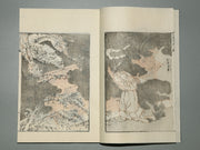 Hokusai manga Vol.13 (1984 edition) / BJ181-986