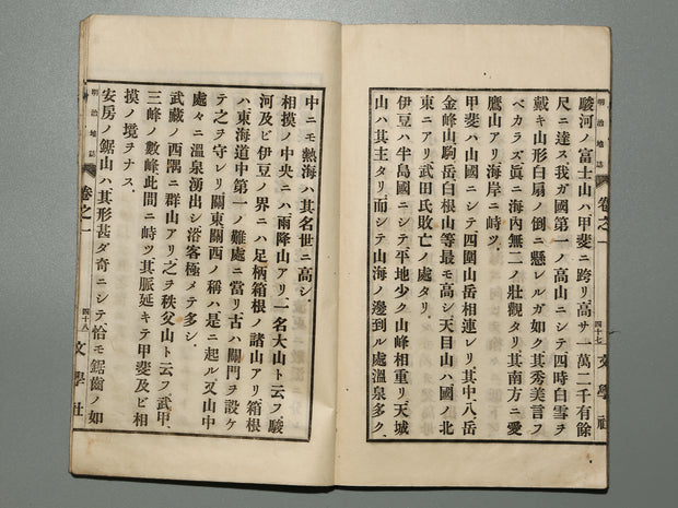 Meiji chishi Vol.1 / BJ172-270