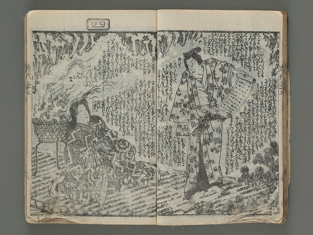 Hokusetsu kidan Jidai kagami part33, 34 (collection in one volume) / BJ197-708
