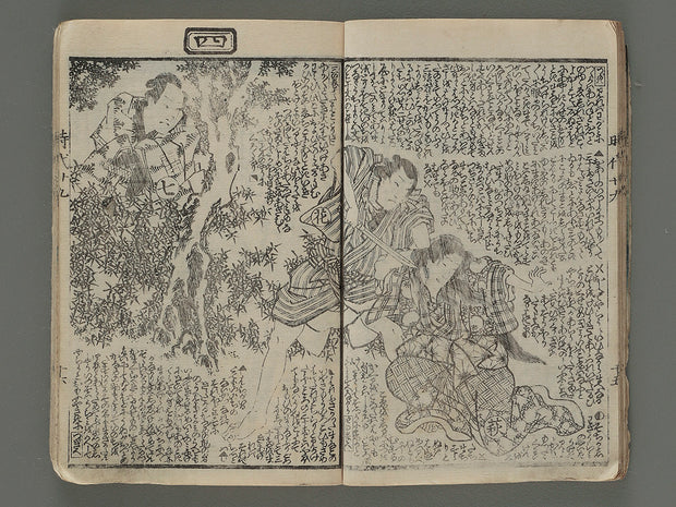 Hokusetsu kidan Jidai kagami part29, 30 (collection en un volume) / BJ197-687