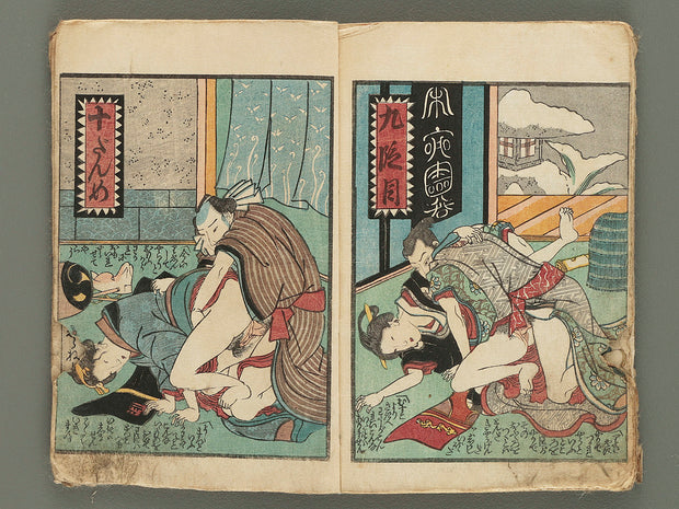 Shunga (title is unknown) / BJ197-330