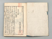 Sengaikyo (Vol.12-18 in one volume) / BJ077-910