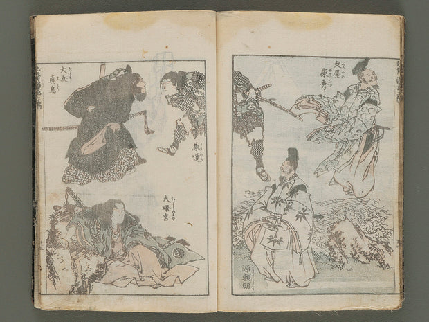 Hokusai Manga Vol.5 (Meiji era edition) / BJ199-262