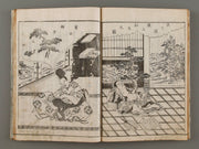 Ehon sugawara jikki Vol.4 / BJ181-846