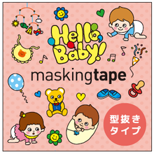Masking Tape - ROUND TOP, Baby, 20mm x 5m - KEY Handmade  - 7