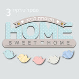 """Welcome Home Sweet Home"" שלט מעוצב לדלת"