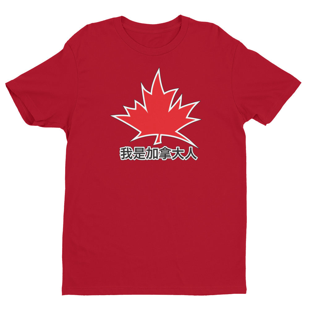 'I Am Canadian'  我是加拿大人 Short Sleeve T-shirt (Chinese Mandarin), [product_type], I Am Canadian - MerchHeaven.com