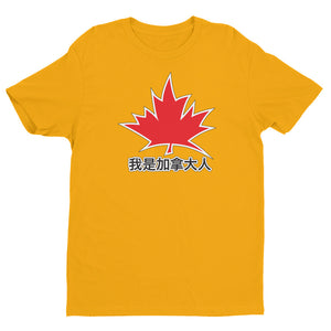 [product_type] - I Am Canadian - Gold / XS - MerchHeaven.com merchandise and Branding