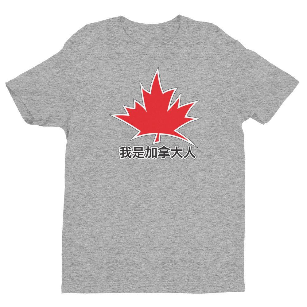 [product_type] - I Am Canadian - Heather Grey / XS - MerchHeaven.com merchandise and Branding
