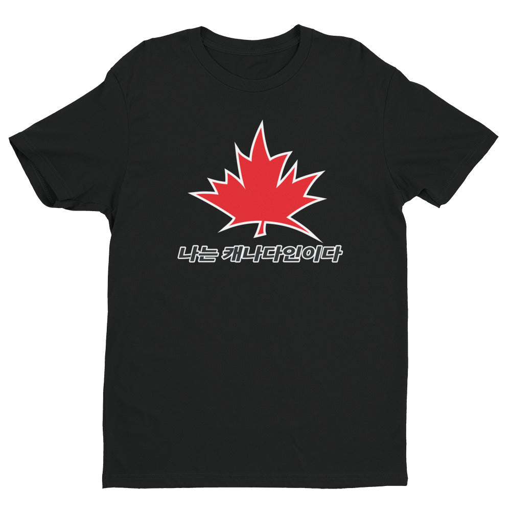 'I Am Canadian'  나는 캐나다인이다  Short Sleeve T-shirt (Korean), Shirt, I Am Canadian - MerchHeaven.com