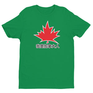 [product_type] - I Am Canadian - Kelly Green / XS - MerchHeaven.com merchandise and Branding