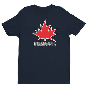 [product_type] - I Am Canadian - Midnight Navy / XS - MerchHeaven.com merchandise and Branding