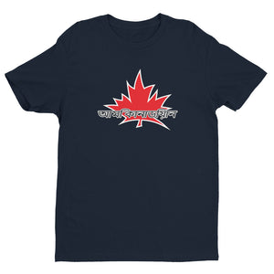 'I Am Canadian'  আমি কানাডিয়ান  Short Sleeve T-shirt (Bangla), Shirt, I Am Canadian - MerchHeaven.com
