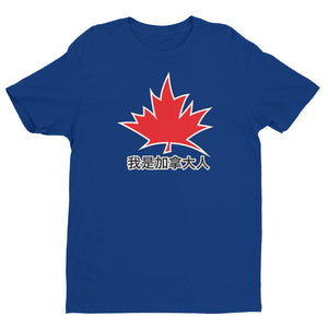 [product_type] - I Am Canadian - Royal Blue / XS - MerchHeaven.com merchandise and Branding